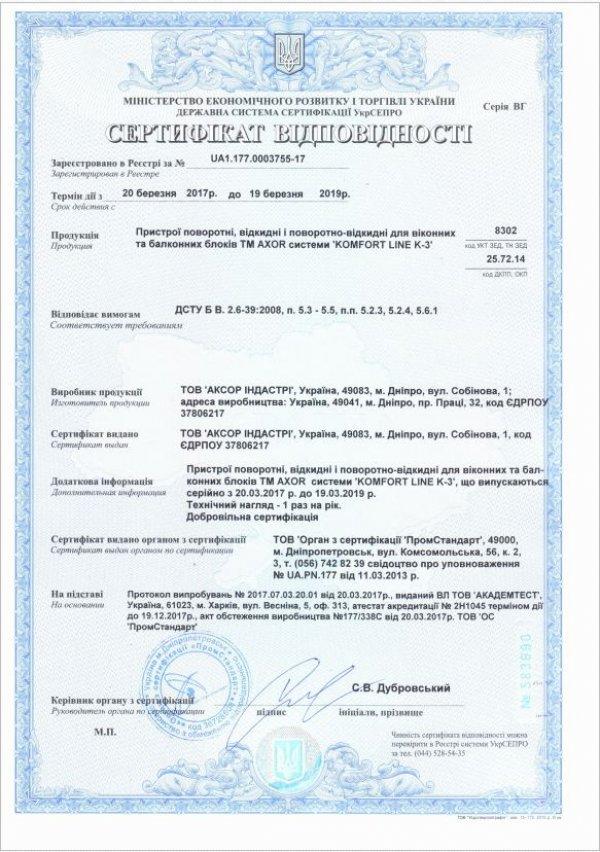certificate-AXOR-dstu-k3